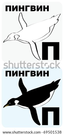 Gray-scale and color illustrations of the seventeenth letter of the Russian alphabet.