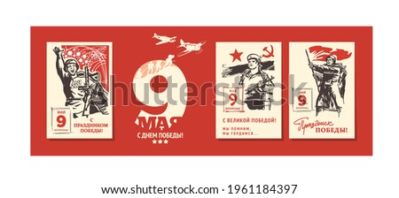 """Great Victory Day vector. Ready-made logo and banner for the day of May 9. Banner for congratulations. Translation: """"May 9. Happy Victory Day!"""""""
