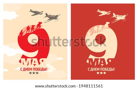 """Great Victory Day vector. Ready-made logo for the day of May 9. Banner for congratulations. Translation: """"May 9. Happy Victory Day!"""""""