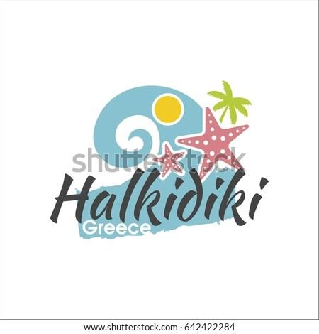Greece. Halkidiki inscription