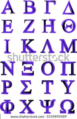 greek alphabet font - Ataum berglauf-verband com