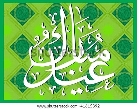 wallpaper islami. wallpaper islami. ackground