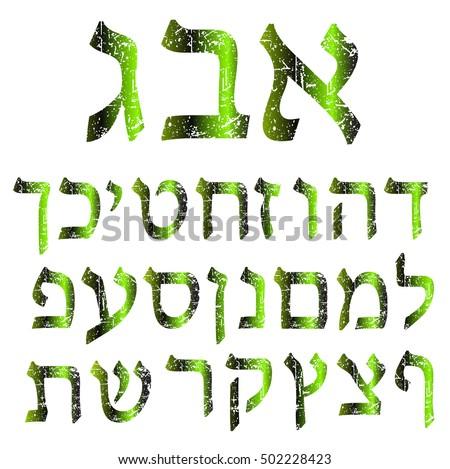 green shabby hebrew font shabby hebrew alphabet the letters jewish language