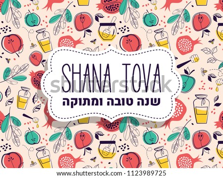 greeting banner with symbols of Jewish holiday Rosh Hashana , New Year. blessing of Happy and sweet new year, shana tova in Hebrew. vector illustration template design