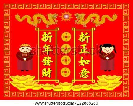 Chinese Characters Meanings Chinese Character Mean Happy