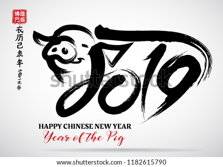 Greeting card design template with chinese calligraphy for 2019 New Year of the pig (Chinese Translation: Chinese calendar for the year of pig 2019.)
