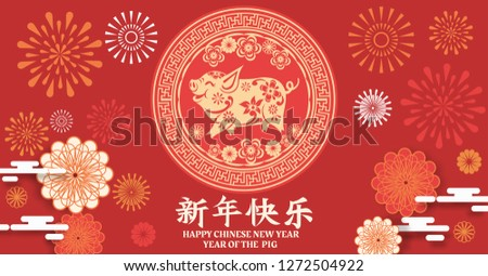 Greeting card design template with chinese calligraphy for 2019 New Year of the pig (Chinese Translation: Chinese calendar for the year of pig 2019.) - Vector