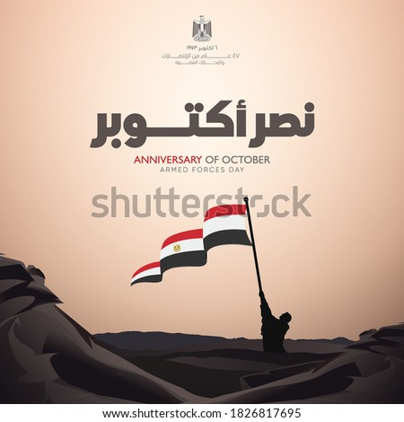 Greeting card for Anniversary of October and Armed Forces Day on 6 October 1973 - Arabic means (October War victories) Egypt national day