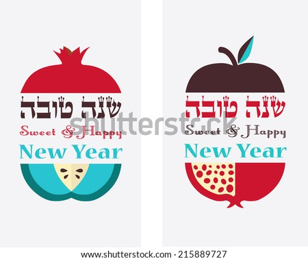Greeting card for Jewish New Year hebrew happy new year with traditional fruits