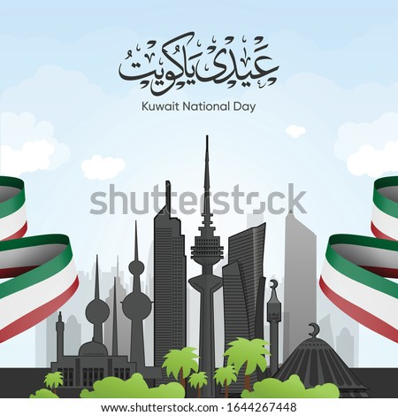 Greeting card for Kuwait National Day Vector Design, Arabic calligraphy translation is (Kuwait Celebration) - Kuwait buildings and flag