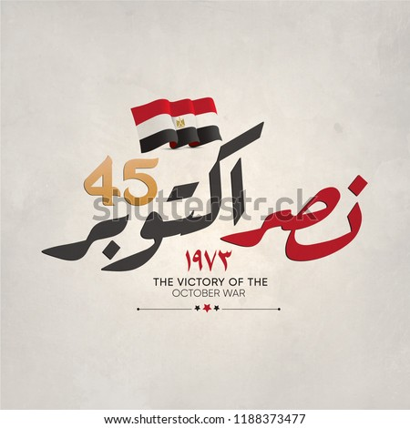 greeting card for 6th october 1973 war with arabic calligraphy ( The victory of October )  national day 45 - waving Flag of the Republic of Egypt
