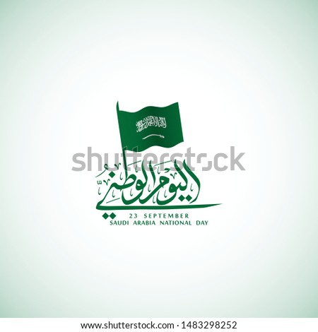 "Greeting Card of Saudi Arabia National Day in 23 September with Arabic Calligraphy and Wave flag, the script mean""Saudi Arabia National day in 23 September"""