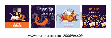 Greeting card set for Jewish holiday Yom Kippur and Jewish New Year, rosh hashanah, with traditional icons. Yom Kippur in Hebrew. Pattern with traditional Jewish New Year symbols, apple, honey, shofar