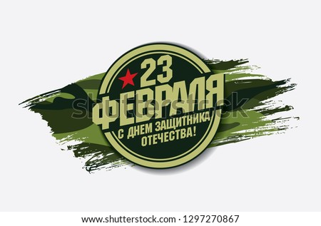 Greeting card. Translation Russian inscriptions: 23 th of February. The Day of Defender of the Fatherland