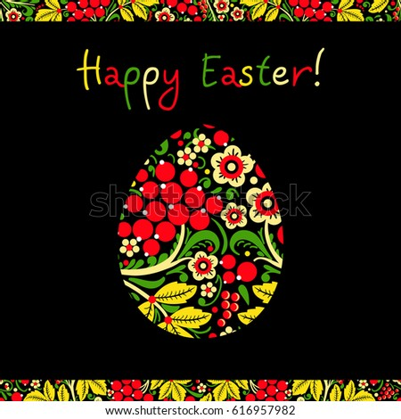Greeting card with a happy easter the egg is painted with a flower greeting card with a happy easter the egg is painted with a flower pattern m4hsunfo