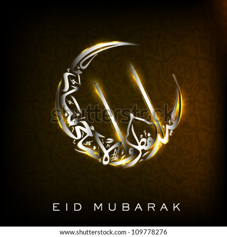 Greeting card with Arabic Islamic calligraphy of text Eid Mubarak in shiny silver and golden color on brown background. EPS 10. - stock vector