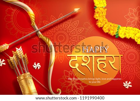Greeting card with bow and quiver for Navratri festival with hindi text meaning Dussehra (Hindu holiday Vijayadashami). Vector illustration.
