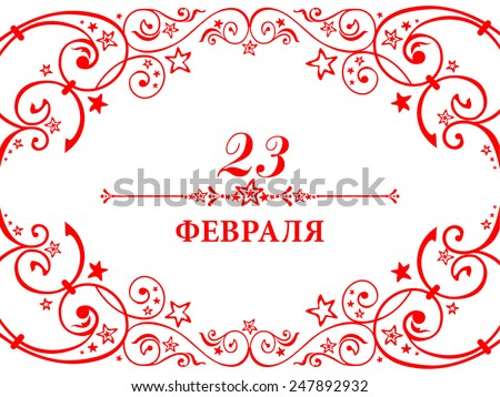 Greeting card with congratulations to 23 february Vector Illustration