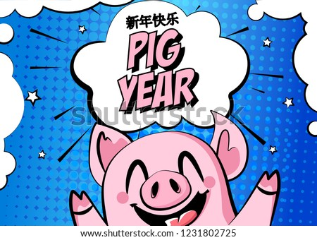 greeting card with pig and text cloud on blue background comics style translated from new year