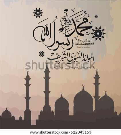 greeting cards on the occasion of the ,birthday of the prophet mohammad ,muhammad ,  art Islamic background,  Vector Arabic Calligraphy. Translation: name of the prophet Mohamed Peace be upon him