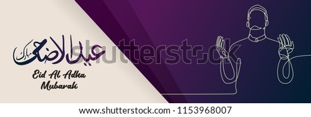 Greeting design web banner of Eid Al Adha with minimalist one line art of muslim prayer.