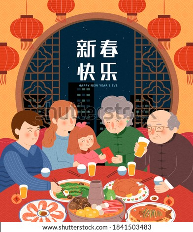 Greeting illustration of Asian family gathering to enjoy reunion dinner on New Year's Eve, Translation: Happy Chinese New Year