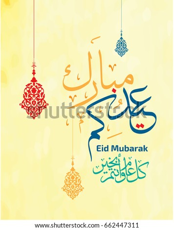 Greetings card  on the occasion of Eid al-Fitr to the Muslims. Beautiful Islamic background, Arabic calligraphy translation: Blessed Eid ( eid mubarak ) and happy new year #662447311