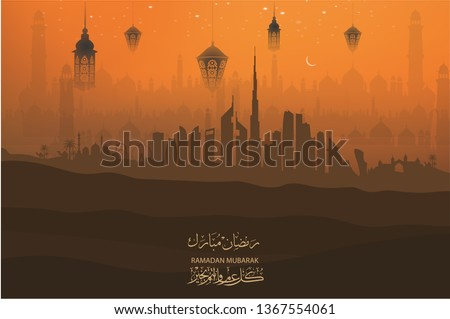 Greetings cards on the occasion of the holy month of Ramadan especially for the United Arab Emirates, beautiful Ramadan background , arabic calligraphy translation : blessed ramadhan