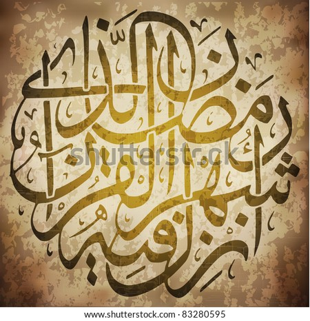 Grunge Arabic Calligraphy Design EPS10 Vector