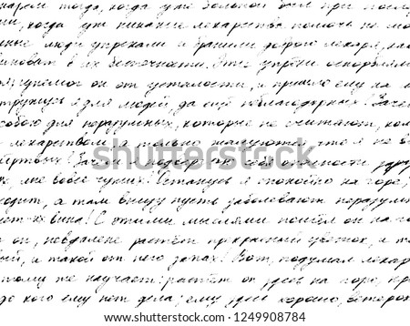 Grunge background of an old half-erased hand-written letter. Shabby script written in a woman's handwriting. Overlay template to quickly create a grunge effect. Vector EPS10
