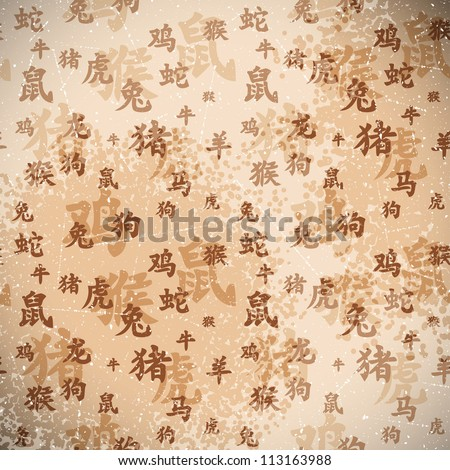 Grunge background of ancient chinese zodiac hieroglyphs. Vector illustration