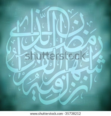 Grungy Islamic Calligraphy (Vector)
