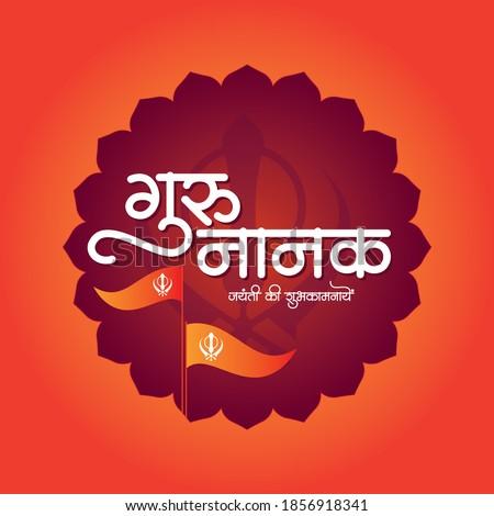 "Guru Nanak Jayanti poster reads as ""Guru Nanak Jayanti ki Shubhkamanayein"" means Happy Guru Nanak Jayanti."