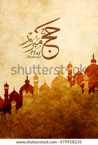 haj mabrour greeting card for