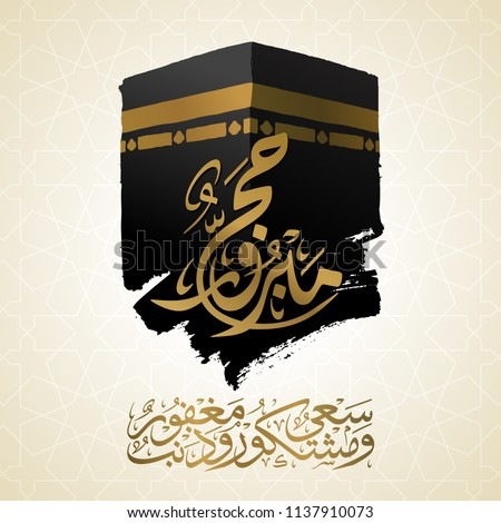 Hajj banner with arabic calligraphy for islamic greeting with kaaba illustration - Translation of text : Hajj (pilgrimage) May Allah accept your Hajj and grant you forgiveness