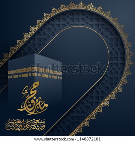 Hajj islamic greeting with arabic calligraphy and kaaba vector illustration for banner background - Translation of text : Hajj (pilgrimage) May Allah accept your Hajj and reward you for your efforts