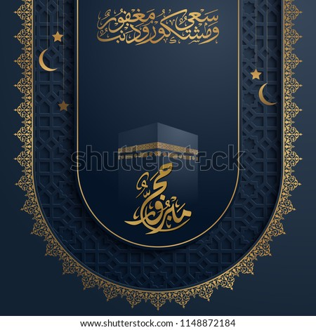 Hajj islamic greeting with arabic calligraphy and kaaba vector illustration - Translation of text : Hajj (pilgrimage) May Allah accept your Hajj and reward you for your efforts
