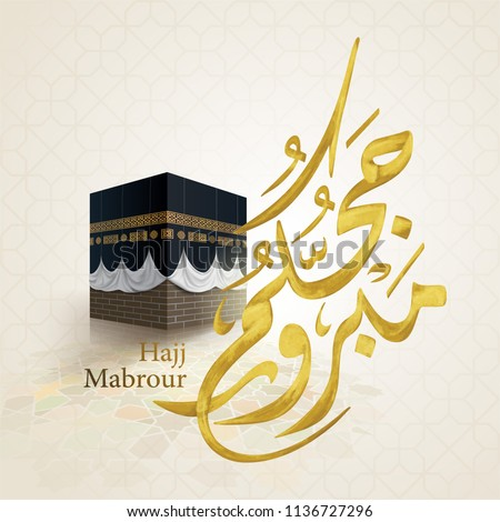 Hajj Mabrour arabic calligraphy islamic greeting with kaaba and arabic pattern - Translation of text : Hajj (pilgrimage) May Allah accept your Hajj and grant you forgiveness