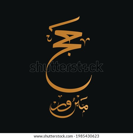 Hajj Mabrour arabic calligraphy islamic greeting with kaaba, door mosque and morrocan pattern - Translation of text : Hajj (pilgrimage) May Allah accept your Hajj and grant you forgiveness