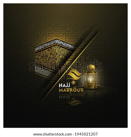 Hajj Mabrour arabic calligraphy islamic greeting with kaaba, glowing lantern and pattern vector design - Translation of text : Hajj (pilgrimage) May Allah accept your Hajj and grant you forgiveness
