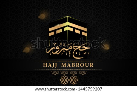 Hajj Mabrour arabic calligraphy islamic greeting with kaaba , Translation : May Allah accept your Hajj and grant you forgiveness