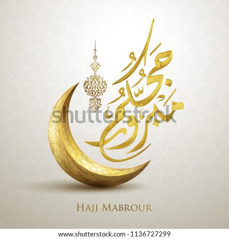 Hajj Mabrour arabic calligraphy with islamic icon crescent for greeting background - Translation of text : Hajj (pilgrimage) May Allah accept your Hajj and grant you forgiveness - Shutterstock ID 1136727299