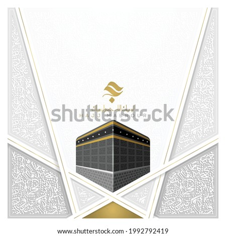 Hajj Mabrour beautiful arabic calligraphy islamic greeting card with kaaba and floral morrocan pattern - Translation of text : Hajj (pilgrimage) May Allah accept your Hajj and grant you forgiveness