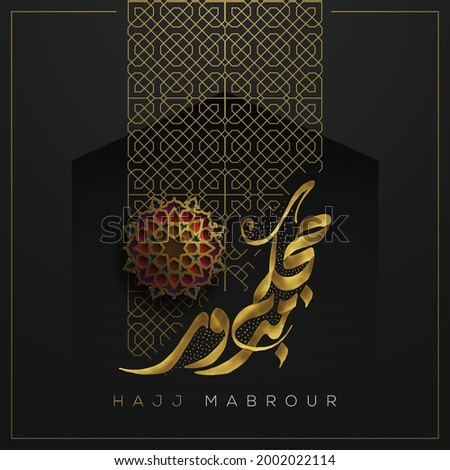 Hajj Mabrour Greeting Islamic Arabic calligraphy with morocco pattern vector design for card, background. Translation of text : Hajj (pilgrimage) May Allah accept your Hajj and grant you forgiveness