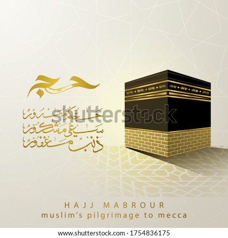 Hajj Mabrour Greeting Islamic Background Vector design with kaaba, and morrocan pattern for banner - Translation of text : Hajj (pilgrimage) May Allah accept your Hajj and grant you forgiveness