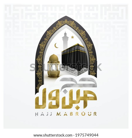 Hajj Mabrour greeting islamic background vector design with Lantern, arabic calligraphy and kaaba.  Translation of text : Hajj (pilgrimage) May Allah accept your Hajj and grant you forgiveness