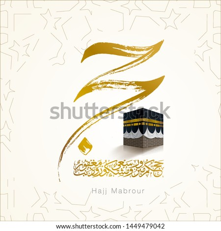 Hajj Mabrour islamic banner template design with kaaba illustration and arabic calligraphy - Translation of text : Hajj (pilgrimage) May Allah accept your Hajj and reward you for your efforts