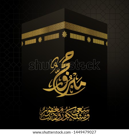 Hajj mabrour islamic greeting with kaaba and arabic pattern illustration - Translation of text : Hajj (pilgrimage) May Allah accept your Hajj and reward you for your efforts
