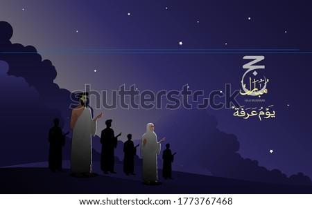 hajj pilgrims pray at mount