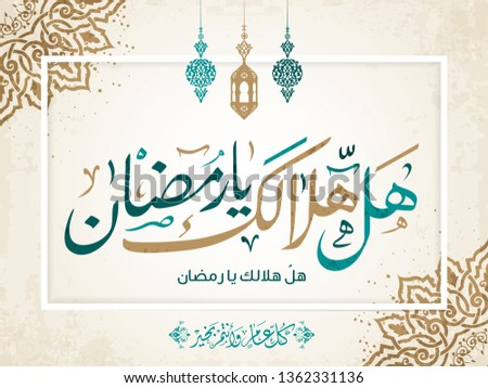 "Hal hilalik ya ramadan in arabic calligraphy greetings, translate""Is your moon, ramadan"" you can use it for greeting card, poster - vector 1"